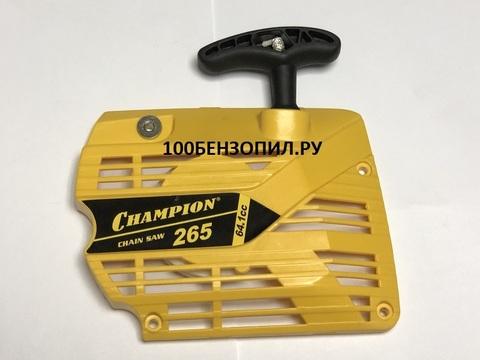 Стартер для бензопилы CHAMPION 265