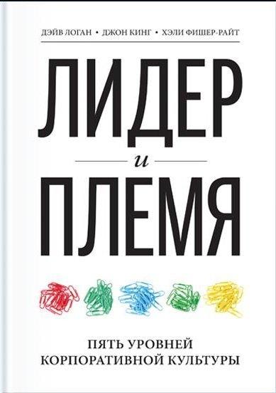 Kitab Лидер и племя. Пять уровней корпоративной культуры | Дэйв Логан, Хэли Фишер-Райт, Джон Кинг