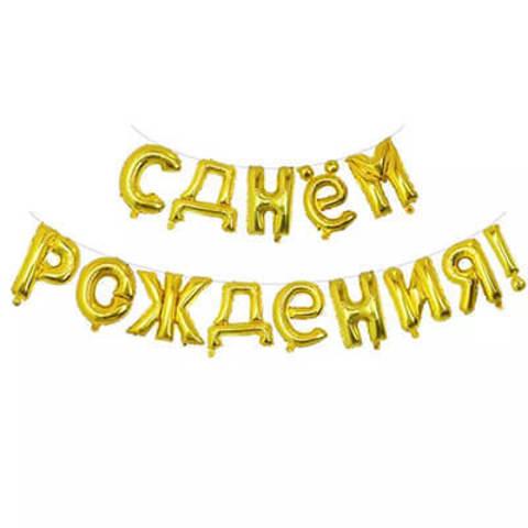 Буквы золотые С днём рождения