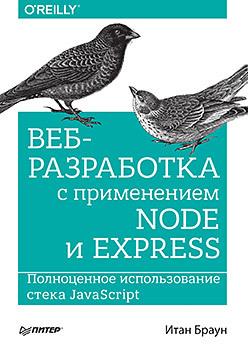 Веб-разработка с применением Node и Express. Полноценное использование стека JavaScript цена
