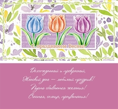 Конверт С праздником весны! 1-10-0125