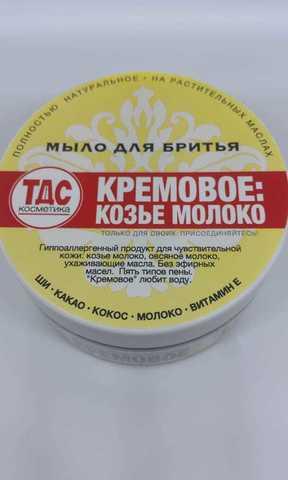 Мыло для бритья ТДС Кремовое: Козье молоко 150 мл