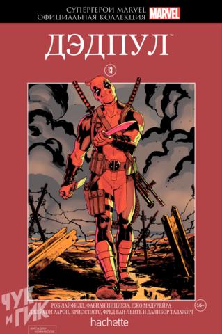 Супергерои Marvel. Официальная коллекция №13. Дэдпул