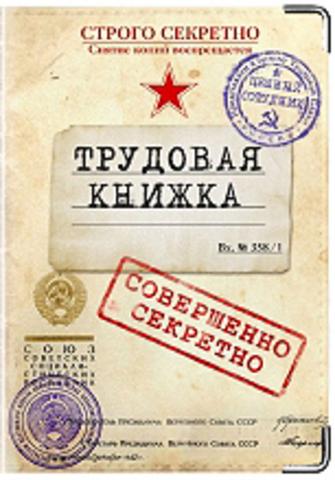 """Обложка для трудовой книжки """"Совершенно секретно"""""""