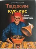 Таджин,кус-кус