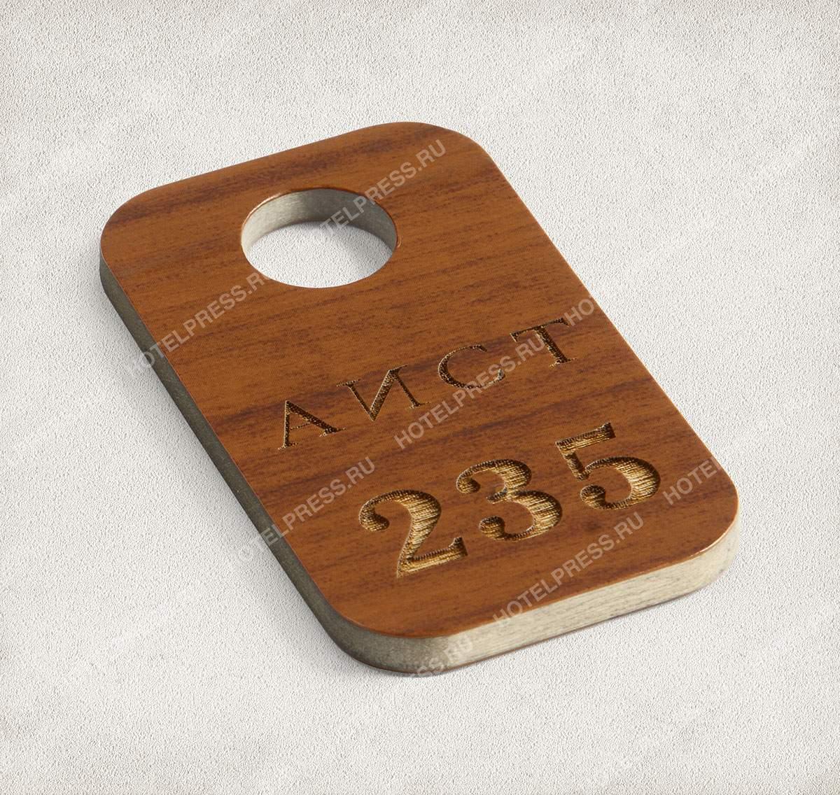 Номерок из дерева с гравировкой