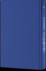 Серебряная метель. Большая книга рождественских произведений