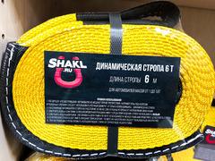 Динамическая стропа Shakl  6т6м