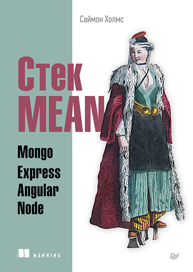 Стек MEAN. Mongo, Express, Angular, Node valeri karpov professional angularjs isbn 9781118832097