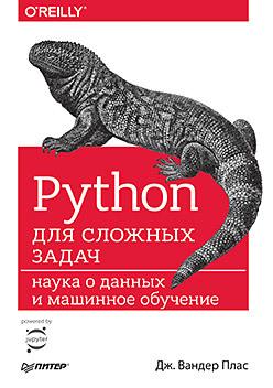 Python для сложных задач: наука о данных и машинное обучение python 3程序开发指南(第2版 修订版)