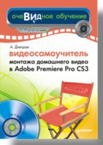 Видеосамоучитель монтажа домашнего видео в Adobe Premiere Pro CS3 (+CD)