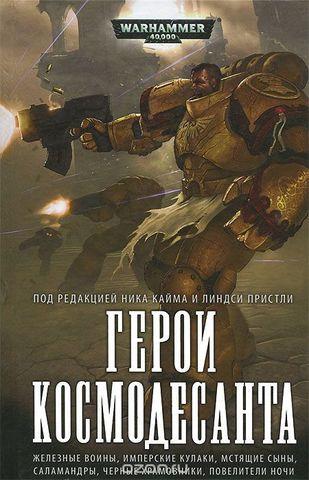 Warhammer 40000.  Герои Космодесанта. Антология