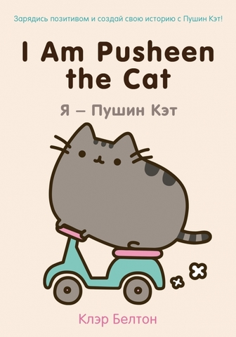 I Am Pusheen the Cat. Я - Пушин Кэт