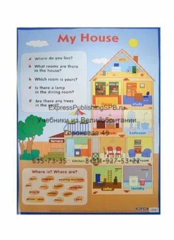 Мой дом. My House. Наглядное пособие, Плакат.