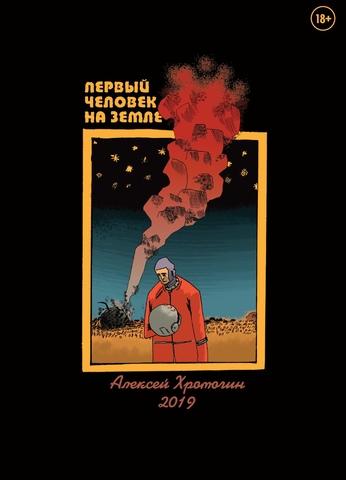Первый человек на Земле. Лимитированная обложка для МикроКомикона (с автографом Алексея Хромогина)