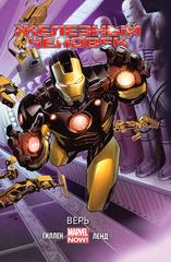 Комикс «Железный Человек. Верь»
