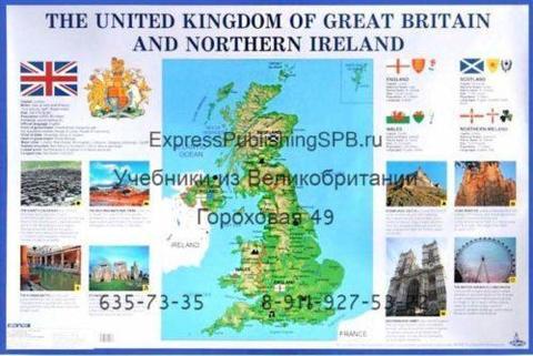 Великобритания. The United Kingdom of Great Britain and Northern Ireland. Наглядное пособие