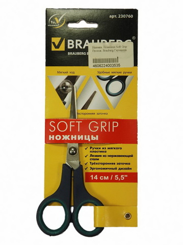 Ножницы Brauberg Soft Grip, 14см