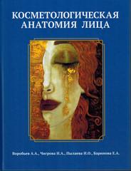 Косметологическая анатомия лица