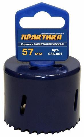 Коронка биметаллическая ПРАКТИКА  57 мм (2 1/4
