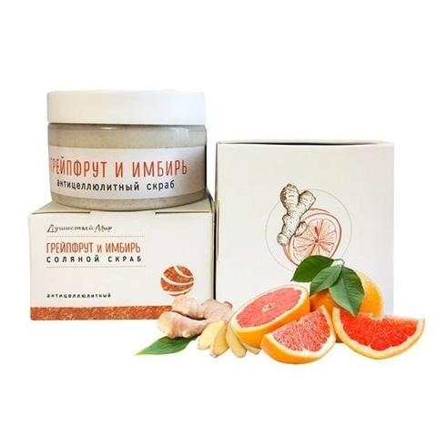 Скраб антицеллюлитный «Грейпфрут и Имбирь»