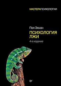 все цены на Психология лжи. 4-е изд. онлайн