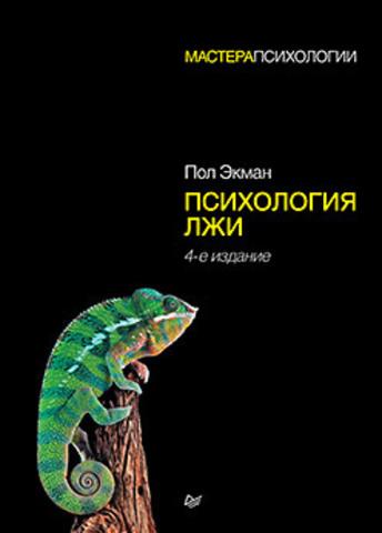 Психология лжи. 4-е изд.