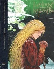 Снежная королева: Сказка в семи рассказах. Подарочное издание