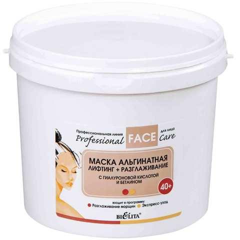МАСКА альгинатная «Лифтинг + Разглаживание» для лица, шеи, декольте с гиалуроновой кислотой и бетаином 40+ | Белорусская косметика