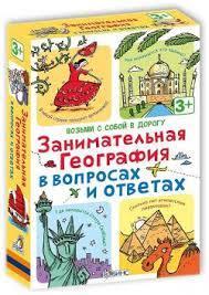 Kitab Обучающая игра Занимательная география в вопросах и ответах | Робинс