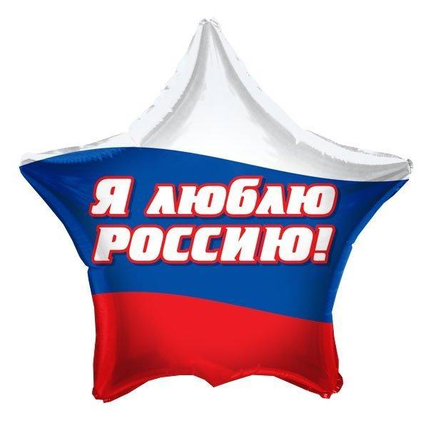 Шары с гелием на 23 февраля Звезда Я люблю Россию 6031985.jpg