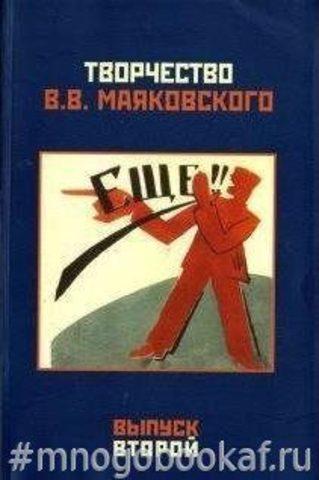 Творчество В.В. Маяковского: Выпуск 2: Проблемы текстологии и биографии.
