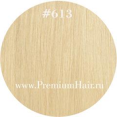 613-натуральный блонд