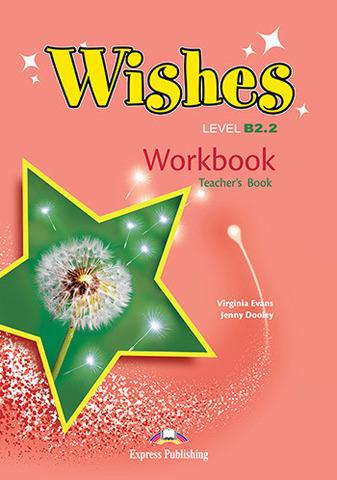 Wishes B2.2 - Teacher's WorkBook (overprinted) - рабочая тетрадь для учителя