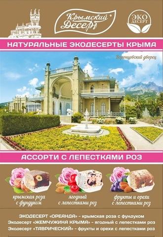 Крымский экодесерт «Крымская Роза»