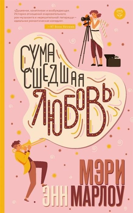 Kitab Сумасшедшая любовь | Марлоу М.