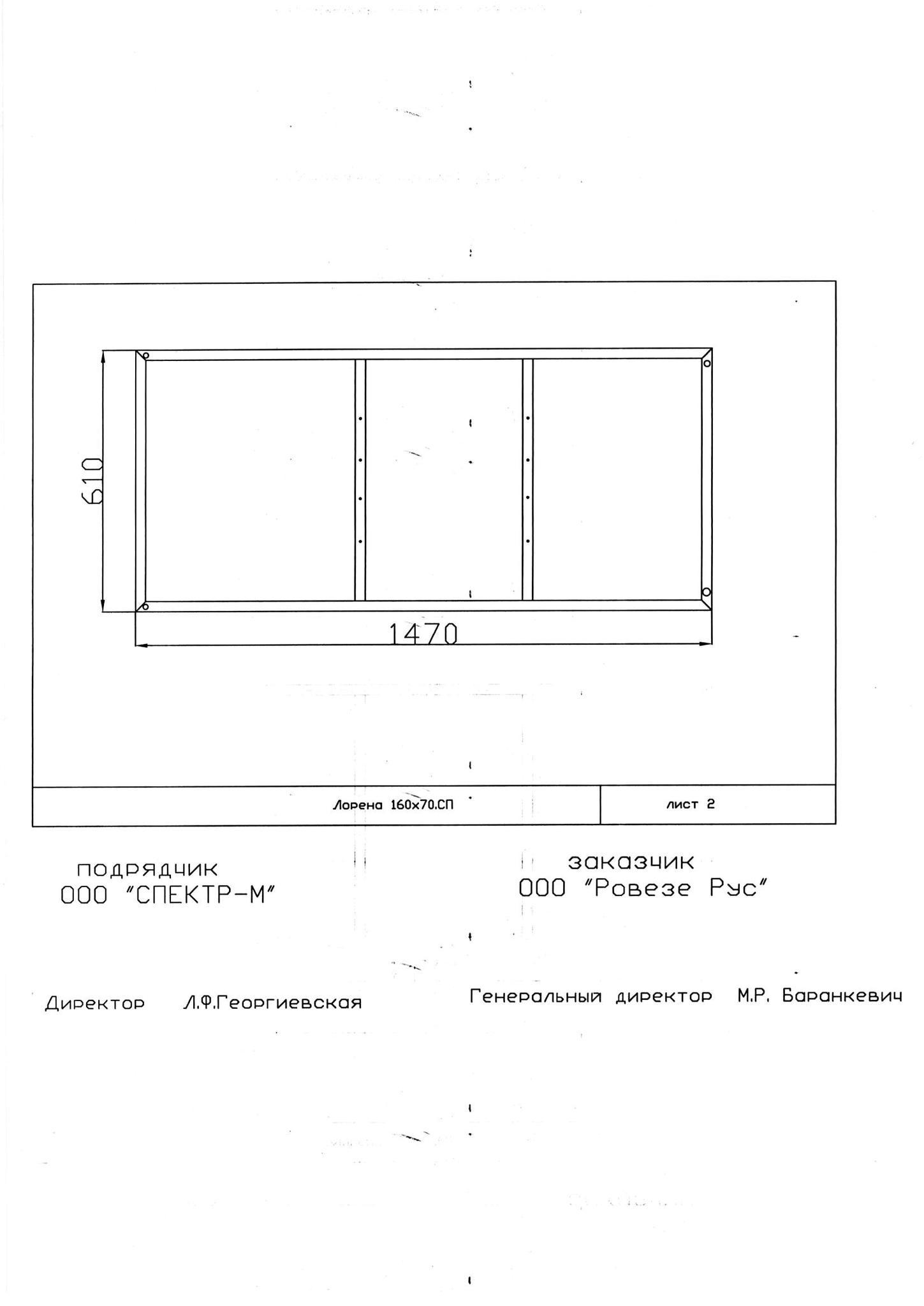 Каркас для акриловых ванн LORENA 160