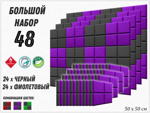 GRID 500  violet/black  48  pcs  БЕСПЛАТНАЯ ДОСТАВКА