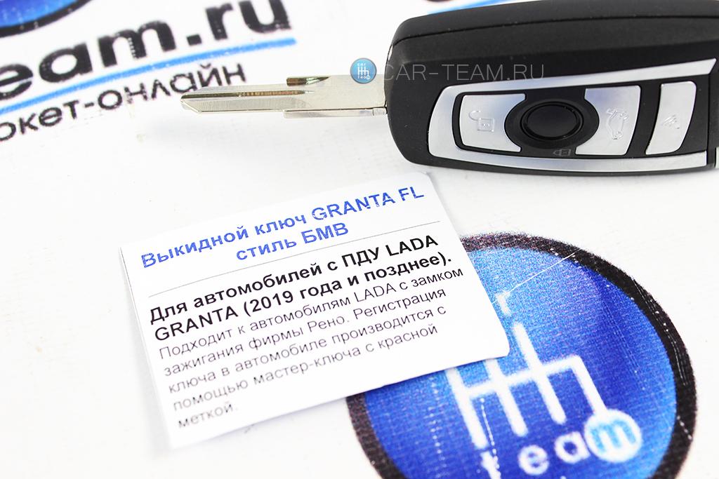 КЛЮЧ ВЫКИДНОЙ С ПЛАТОЙ В СТИЛЕ BMW ДЛЯ LADA ГРАНТА FL (2018+)
