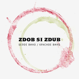 Zdob Si Zdub / Белое Вино/Красное Вино (CD)