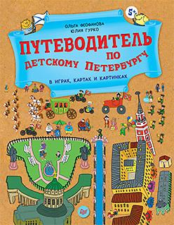 Путеводитель по детскому Петербургу в играх, картах и картинках 5+