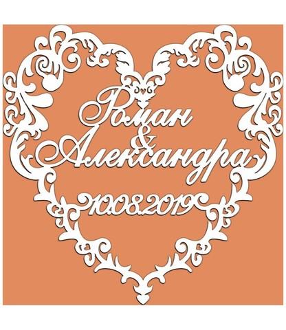 Свадебный Герб №5 - 881369