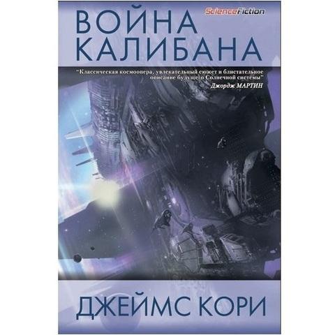 SFКинофант/Война Калибана