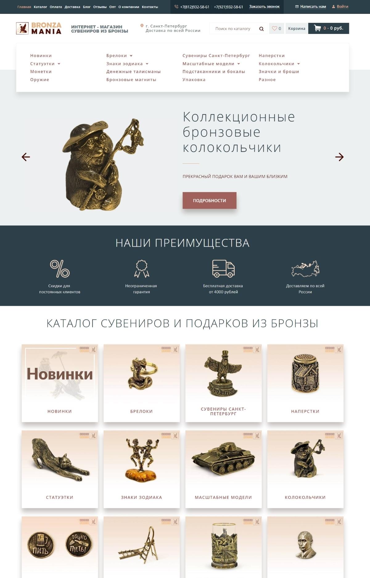 bronzamania.ru