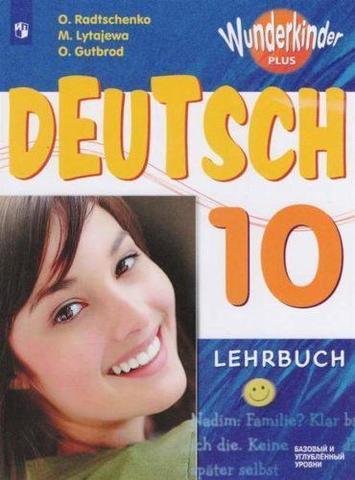 Радченко О., Лытаева М., Гутброд О. Deutsch 10 Lehrbuch. Немецкий язык. 10 класс. (мВундерПлюс) . Базовый и углубленный уровни