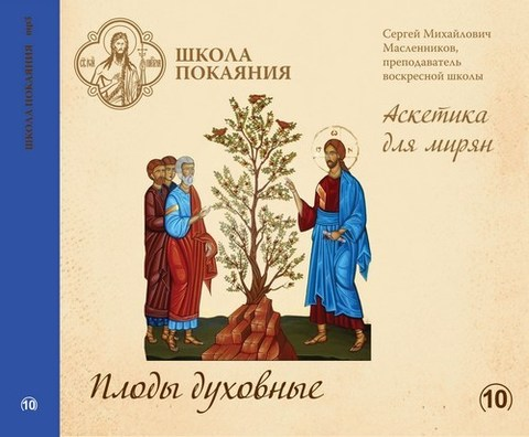 mp3 - Аскетика для мирян. Плоды духовные