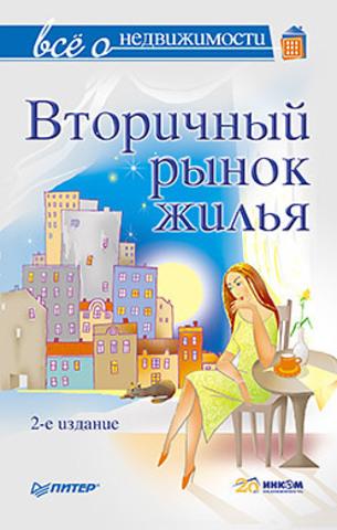 Все о недвижимости. Вторичный рынок жилья. 2-е издание
