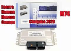Комплект прошивок на автомобили c ЭБУ М74 Сhelyaba 2020 (обновление)