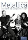 Metallica. История За Каждой Песней / Крис Ингам
