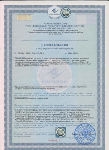 ПРОФЕССИОНАЛЬНОЕ МАСЛО ДЛЯ МАССАЖА ПАЛЬМОВОЕ 0,500 кг